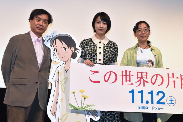 (左から)片渕須直監督、のん、こうの史代。