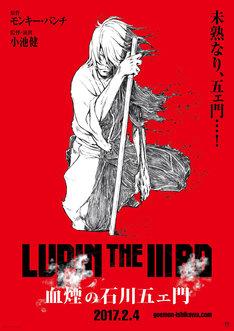 「LUPIN THE IIIRD 血煙の石川五ェ門」のビジュアル。原作:モンキー・パンチ(c)TMS
