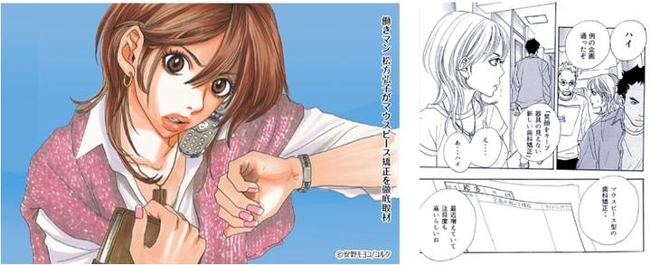 安野モヨコ「働きマン」×「歯並びスマイル」のビジュアル。