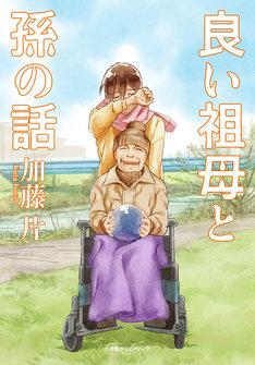 「良い祖母と孫の話」