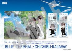 「ブルーサーマル×秩父鉄道記念乗車券」全2種のうち1種。