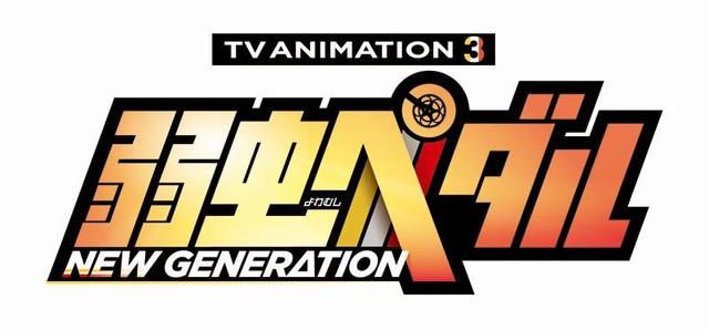 「弱虫ペダル NEW GENERATION」ロゴ