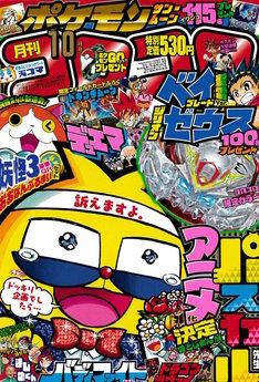 「100%パスカル先生」のアニメ化が発表された月刊コロコロコミック10月号。