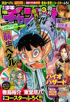 週刊少年チャンピオン42号