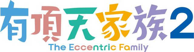 アニメ「有頂天家族2」ロゴ