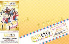 「きんいろモザイク Pretty Days」特典付き前売り券第2弾のサンプル。