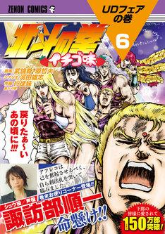 「北斗の拳 イチゴ味」6巻の巻末には、アニメでシュウ役を演じた諏訪部順一のお便りが掲載されている。