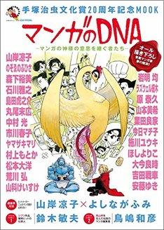 「手塚治虫文化賞20周年記念MOOK マンガのDNA ―マンガの神様の意思を継ぐ者たち―」