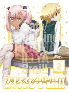 「Fate/kaleid liner プリズマ☆イリヤ ドライ!!」DVD / Blu-ray第2巻のイメージ。