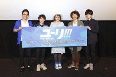 「ユーリ!!! on ICE」先行上映会の様子。左から宮本賢二、豊永利行、久保ミツロウ、諏訪部順一、内山昂輝。