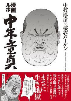 「漫画ルポ 中年童貞」(帯付き)