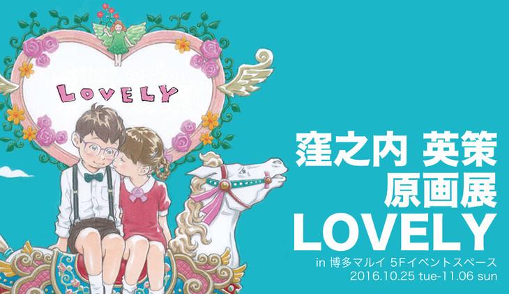 「LOVELY(ラブリィ)」メインビジュアル