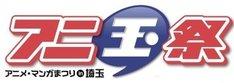 「第4回アニ玉祭(アニメ・マンガまつりin埼玉)」ロゴ