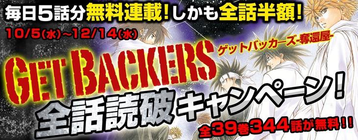 「GetBackers-奪還屋-」の全話読破キャンペーン告知ビジュアル。