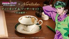 「ジョジョの奇妙な冒険×Noritake ティーカップ&ソーサーセット ~岸辺露伴~」