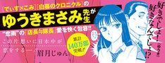 「恋は雨上がりのように」6巻の帯には、ゆうきまさみから「機動警察パトレイバー」後藤喜一と「恋は雨上がりのように」のあきらのイラストが寄せられた。