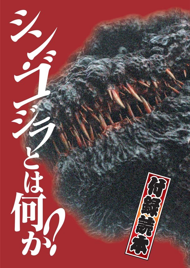 特集冊子「シン・ゴジラとは何か?」表紙