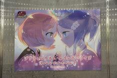 「プリティーリズム・レインボーライブ」スペシャルイベントのポスター。