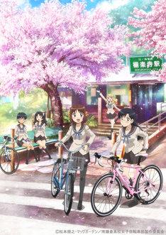 テレビアニメ「南鎌倉高校女子自転車部」キービジュアル第1弾