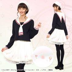 友枝小学校風セーラートップスと、友枝小学校風プリーツスカート。
