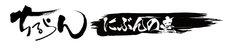 テレビアニメ「ちるらん にぶんの壱」ロゴ