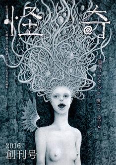 「年刊誌 怪奇」表紙イラストは画家・絵本作家の森環。森は同誌で初めてマンガも描いている。