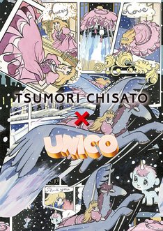 「ユニコ」×TSUMORI CHISATO