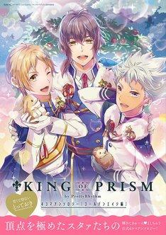「KING OF PRISM by PrettyRhythm 4コマアンソロジー ゴールデンエイジ編」