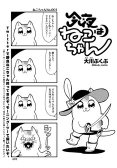 「今夜はねこちゃん」より。(c)大川ぶくぶ/講談社