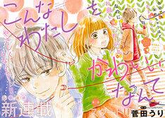 菅田うりの新連載「こんなわたしをかわいい、なんて」の扉ページ。
