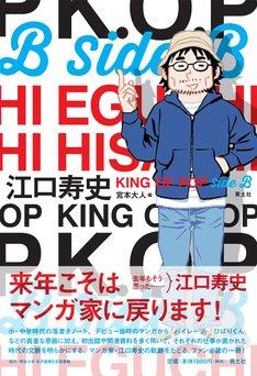 「江口寿史 KING OF POP Side B」