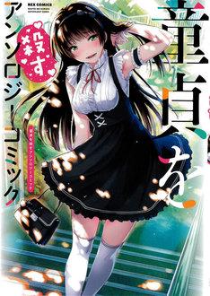 「童貞を殺すアンソロジーコミック」はっとりみつるが描いた殺る気満々の美少女がカバーを飾る。