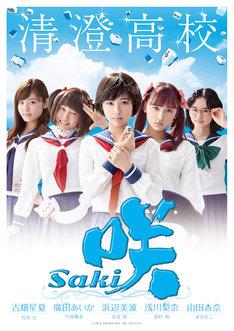 「咲-Saki-」ポスタービジュアル(清澄高校)