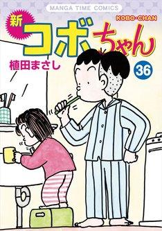 「新コボちゃん」36巻