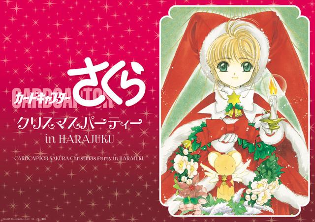 「カードキャプターさくら クリスマスパーティー in HARAJUKU」メインビジュアル