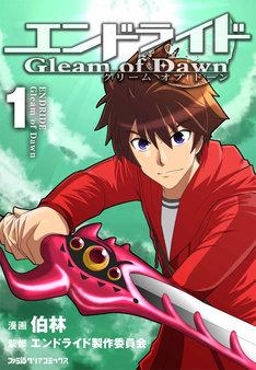 「エンドライド Gleam of Dawn」1巻