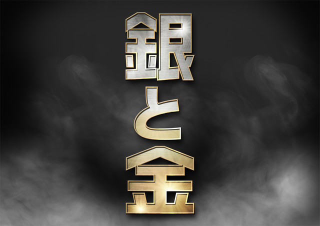 「銀と金」のロゴ。(c)テレビ東京