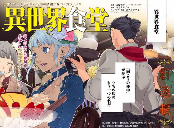 「異世界食堂」扉ページ (c)2016 Junpei Inuzuka/SHUFUNOTOMO Co.,Ltd.(c)Takaaki Kugatsu/SQUARE ENIX