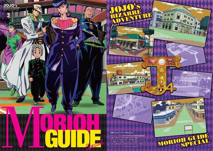 「TVアニメ『ジョジョの奇妙な冒険 ダイヤモンドは砕けない』別冊もりおうガイド」