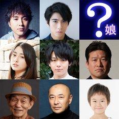 上段左からムロツヨシ、賀来賢人。中段左から早見あかり、中村倫也、佐藤二朗。下段左から笹野高史、高橋克実、横山歩。