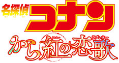 「名探偵コナン から紅の恋歌」ロゴ