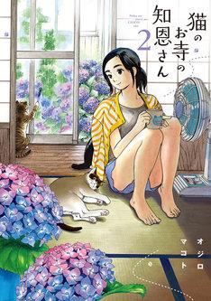 「猫のお寺の知恩さん」2巻