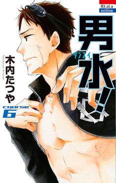 「男水!」6巻