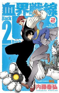 「血界戦線 Back 2 Back(2)─ゲット・ザ・ロックアウト!!─」