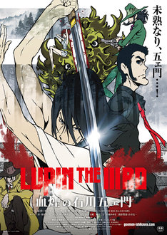 「LUPIN THE IIIRD 血煙の石川五ェ門」のポスタービジュアル。