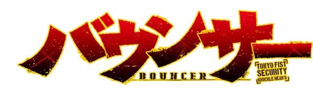 「バウンサー」ロゴ
