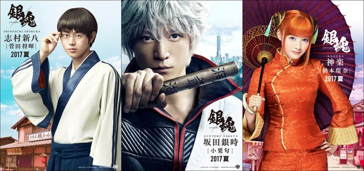 左から菅田将暉扮する志村新八、小栗旬扮する坂田銀時、橋本環奈扮する神楽。