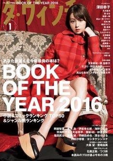 「BOOK OF THE YEAR 2016」が発表された、ダ・ヴィンチ2017年1月号。