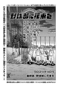「野球部に花束を~Knockin' On YAKYUBU's Door~」最終回の扉ページ。