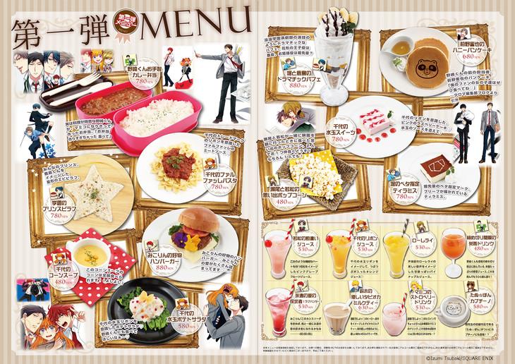 12月26日から2017年1月13日までの間、「月刊少女野崎くん COLLABOTRATION CAFE」にて提供されるメニュー第1弾。